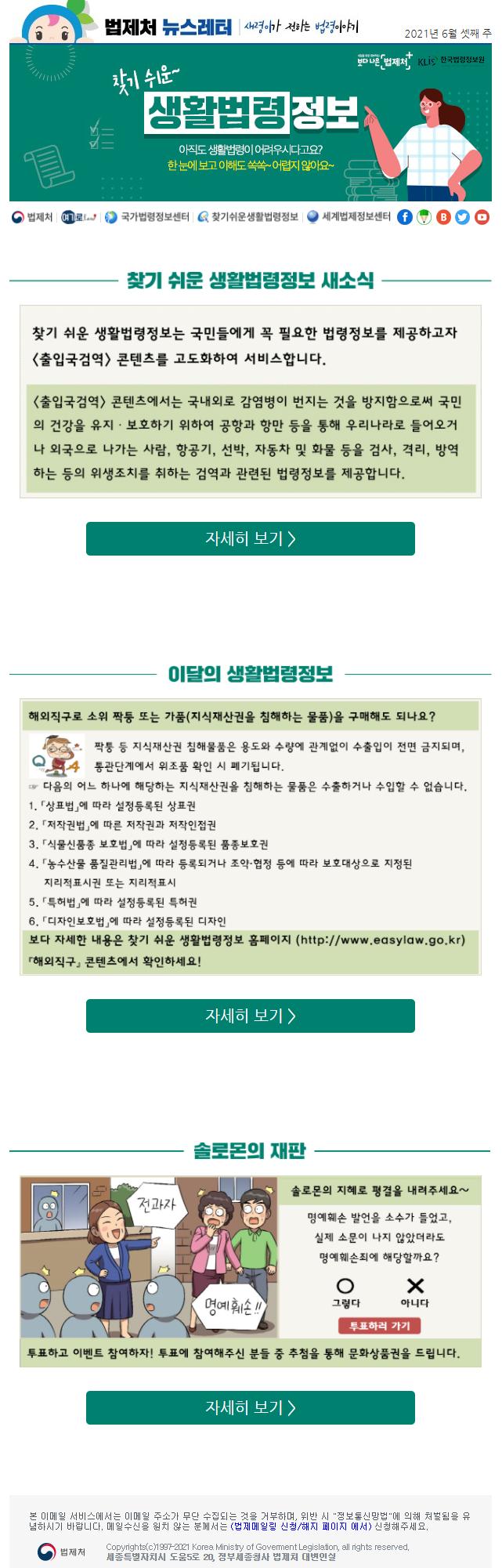 2021년 6월 찾기 쉬운 생활법령정보 뉴스레터