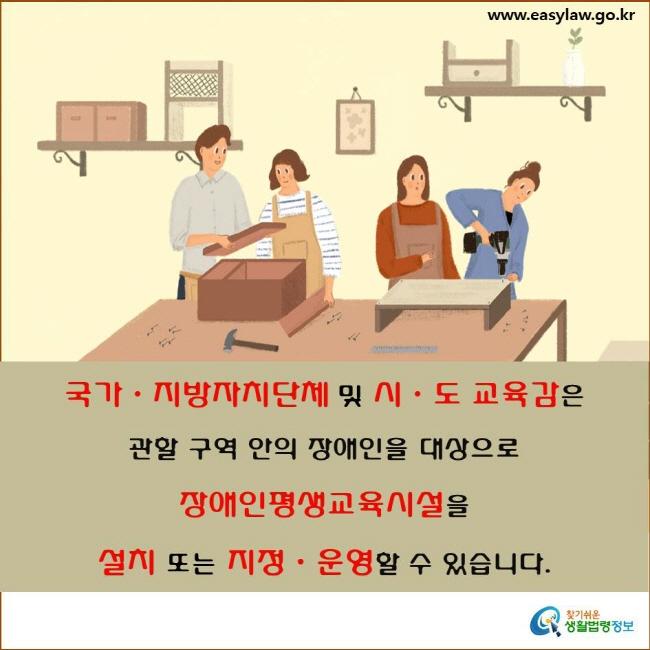 국가·지방자치단체 및 시·도교육감은 관할 구역 안의 장애인을 대상으로 평생교육프로그램 운영과 평생교육 기회를 제공하기 위해 장애인평생교육시설을 설치 또는 지정·운영할 수 있습니다(「평생교육법」 제20조의2제1항).