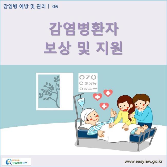 감염병 예방 및 관리 | 06 감염병환자 보상 및 지원 www.easylaw.go.kr 찾기쉬운 생활법령정보 로고
