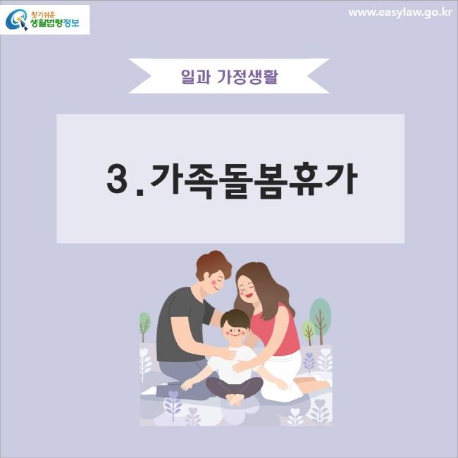 일과 가정생활 3.가족돌봄휴가 www.easylaw.go.kr 찾기 쉬운 생활법령정보 로고