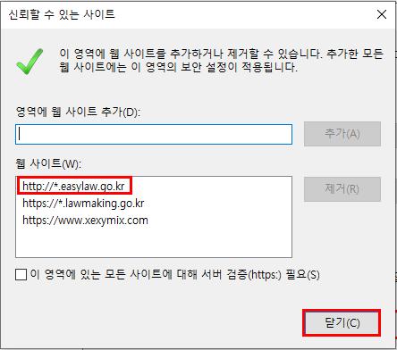 추가 후 웹 사이트(W) 에 https://*.easylaw.go.kr 이 보이면 '닫기' 버튼을 클릭합니다.
