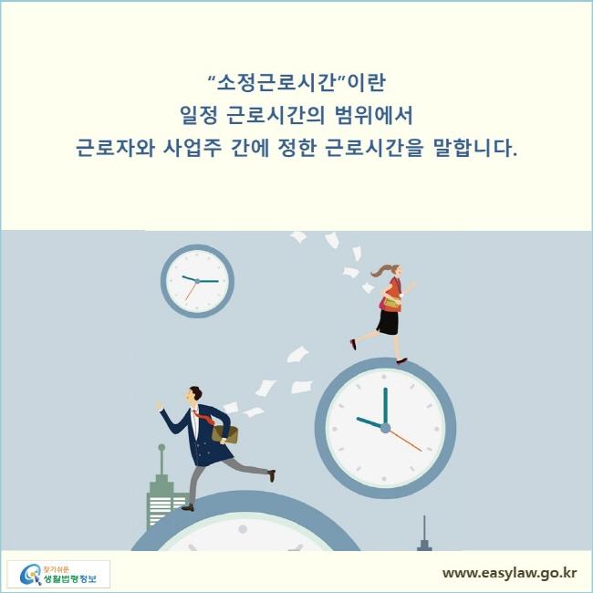 소정근로시간이란 일정 근로시간의 범위에서 근로자와 사업주 간에 정한 근로시간을 말합니다.