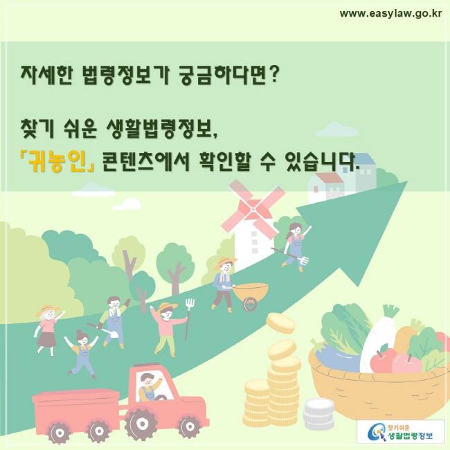 자세한 법령정보가 궁금하다면?찾기 쉬운 생활법령정보, 「귀농인」 콘텐츠에서 확인할 수 있습니다.