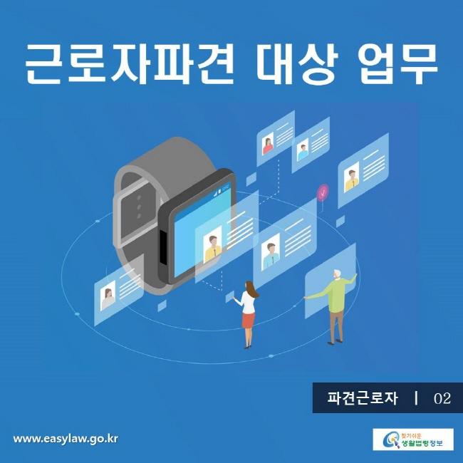 파견근로자2 근로자파견 대상 업무  찾기쉬운생활법령 www.easylaw.go.kr
