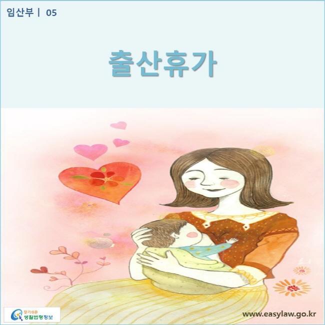 출산휴가 www.easylaw.go.kr 찾기쉬운 생활법령정보 로고
