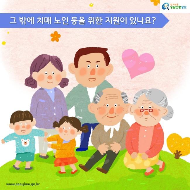 그 밖에 치매 노인 등을 위한 지원이 있나요?