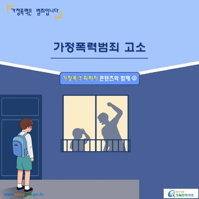 가정폭력은 범죄입니다   가정폭력범죄 고소_가정폭력 피해자 콘텐츠와 함께 ③  www.easylaw.go.kr 찾기 쉬운 생활법령정보 로고