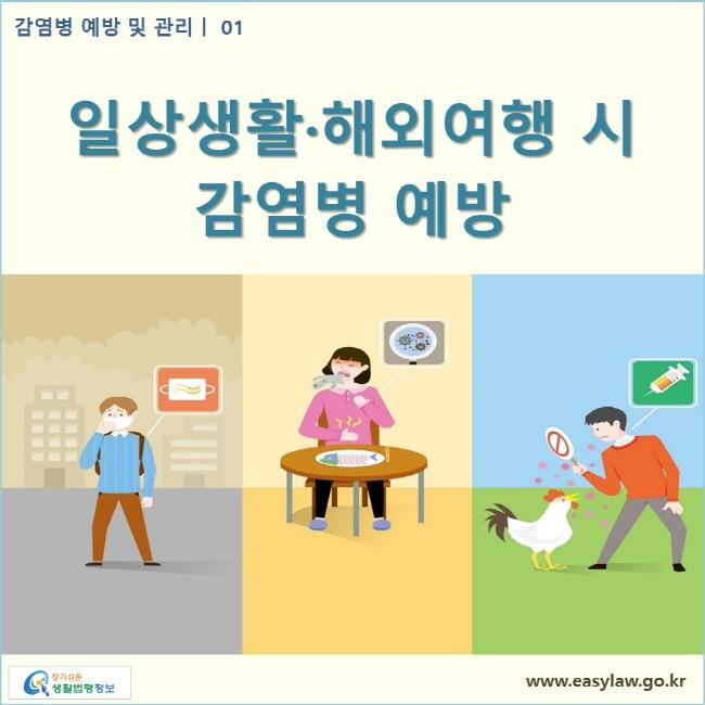 감염병 예방 및 관리   01 일상생활·해외여행 시 예방방법  www.easylaw.go.kr 찾기쉬운 생활법령정보 로고