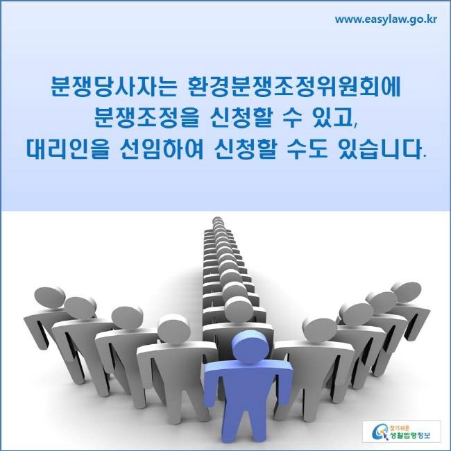 분쟁당사자는 환경분쟁조정위원회에 분쟁조정을 신청할 수 있고, 대리인을 선임하여 신청할 수도 있습니다.