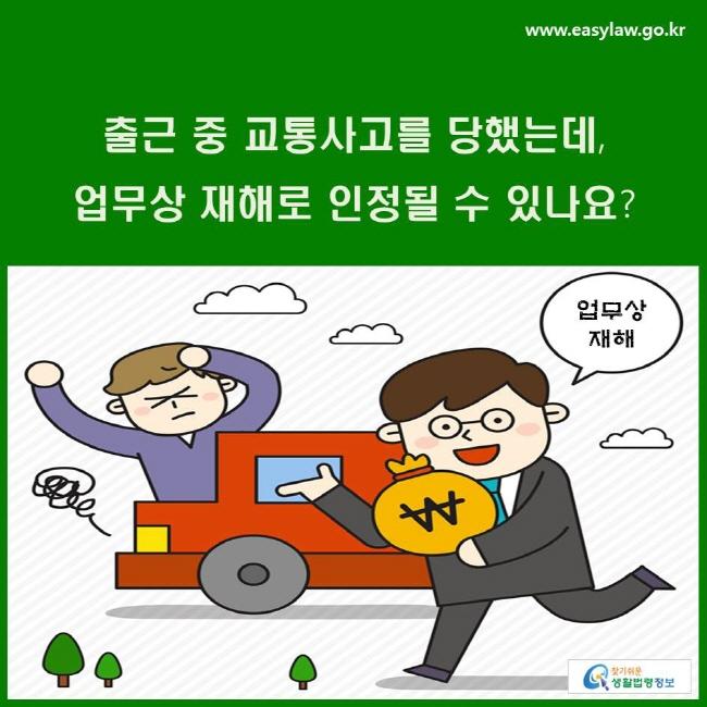 출근 중 교통사고를 당했는데, 업무상 재해로 인정될 수 있나요?