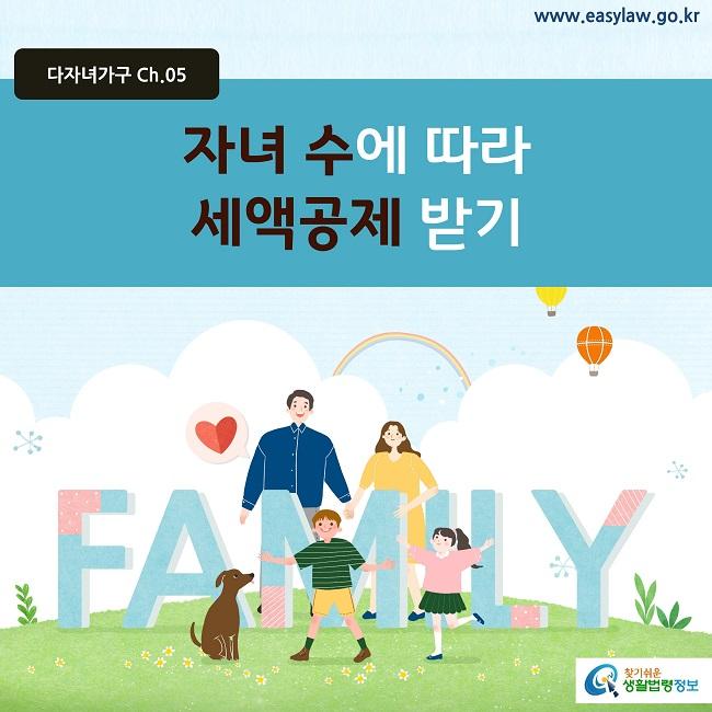 다자녀가구 Ch.05 www.easylaw.go.kr 자녀 수에 따라 세액공제 받기 찾기쉬운 생활법령정보 로고