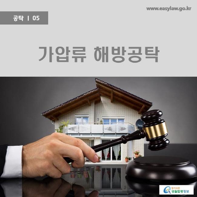 공탁 | 05 가압류 해방공탁 www.easylaw.go.kr 찾기쉬운 생활법령정보 로고