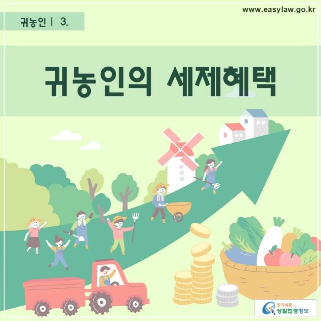 귀농인 |  3. 귀농인의 세제혜택찾기 쉬운 생활법령정보 로고