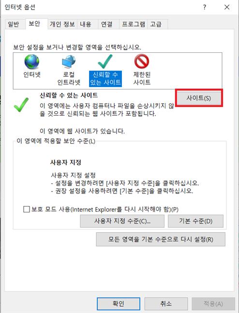 인터넷 옵션 보안 탭에서 신뢰할 수 있는 사이트를 선택하고, '사이트' 버튼을 클릭합니다.