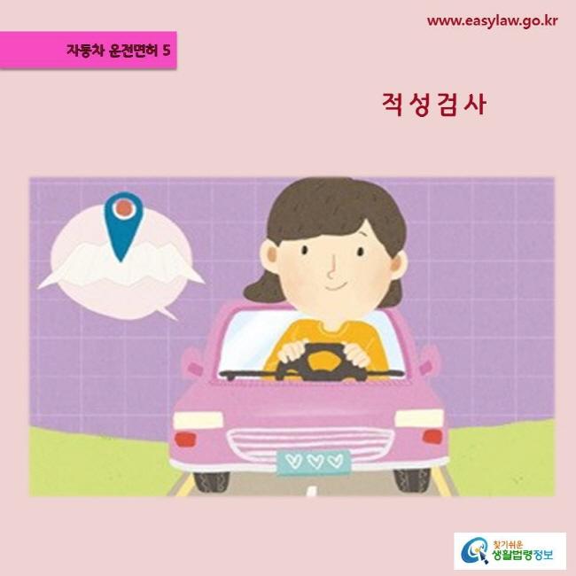 (자동차 운전면허) 05 (적성검사) www.easylaw.go.kr 찾기쉬운 생활법령정보