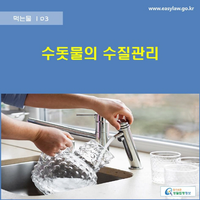 먹는물 | 03 수돗물의 수질관리 www.easylaw.go.kr 찾기쉬운 생활법령정보 로고