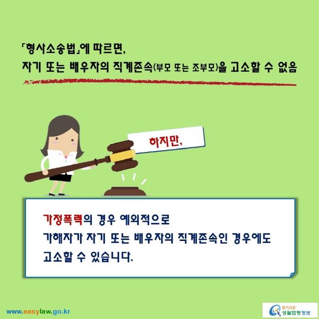 「형사소송법」에 따르면, 자기 또는 배우자의 직계존속(부모 또는 조부모)을 고소할 수 없음  하지만, 가정폭력의 경우 예외적으로 가해자가 자기 또는 배우자의 직계존속인 경우에도 고소할 수 있습니다.