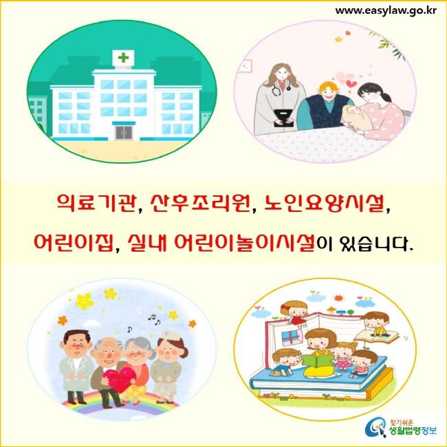 의료기관, 산후조리원, 노인요양시설,  어린이집, 실내 어린이놀이시설이 있습니다