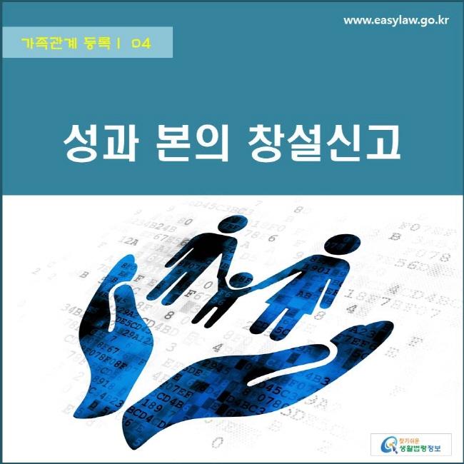 가족관계 등록 | 04 성과 본의 창설신고 www.easylaw.go.kr 찾기쉬운 생활법령정보 로고