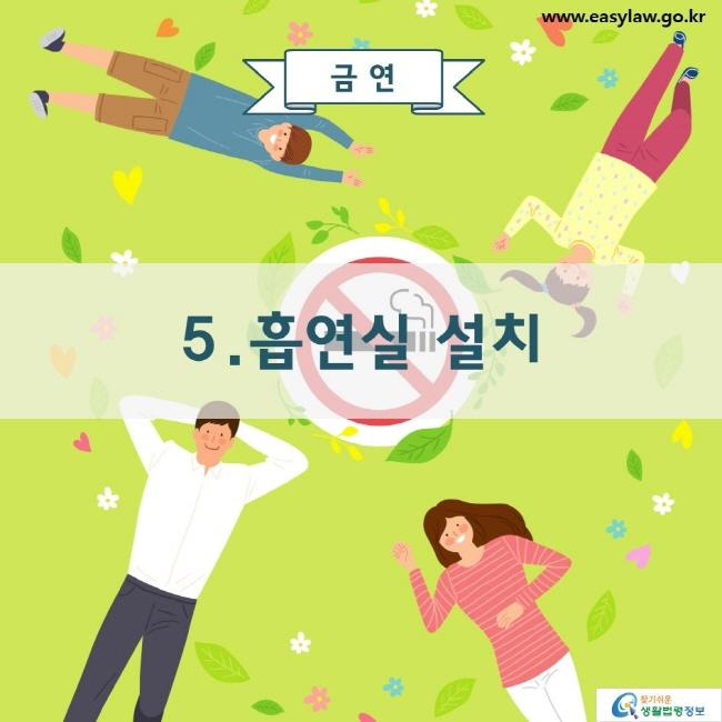 금연 5. 흡연실 설치 www.easylaw.go.kr 찾기 쉬운 생활법령정보 로고