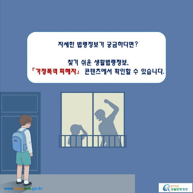 자세한 법령정보가 궁금하다면?  찾기 쉬운 생활법령정보, 「가정폭력 피해자」 콘텐츠에서 확인할 수 있습니다.