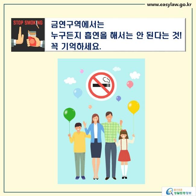 STOP SMOKING 금연구역에서는 누구든지 흡연을 해서는 안 된다는 것! 꼭 기억하세요.