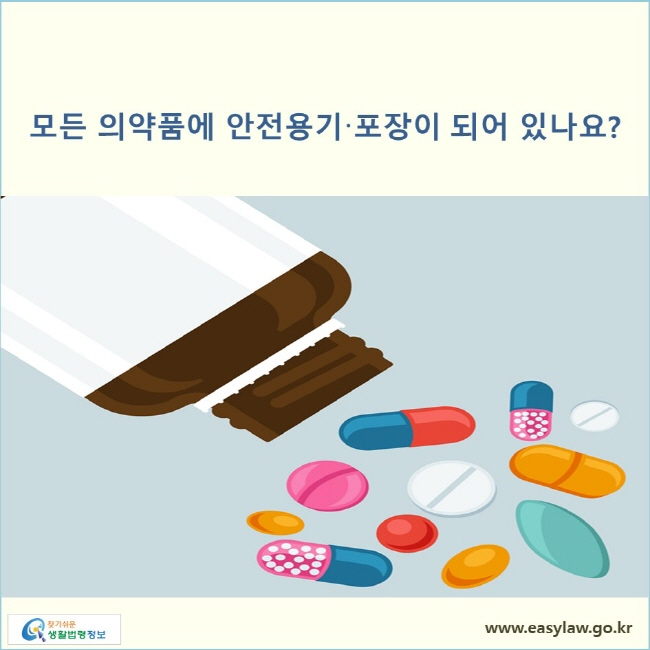 모든 의약품에 안전용기·포장이 되어 있나요?