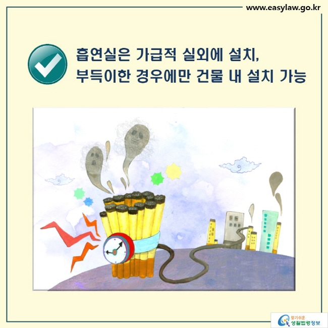 금연구역으로 지정하면, 금연구역을 알리는 표지를 설치해야 함.  금연건물