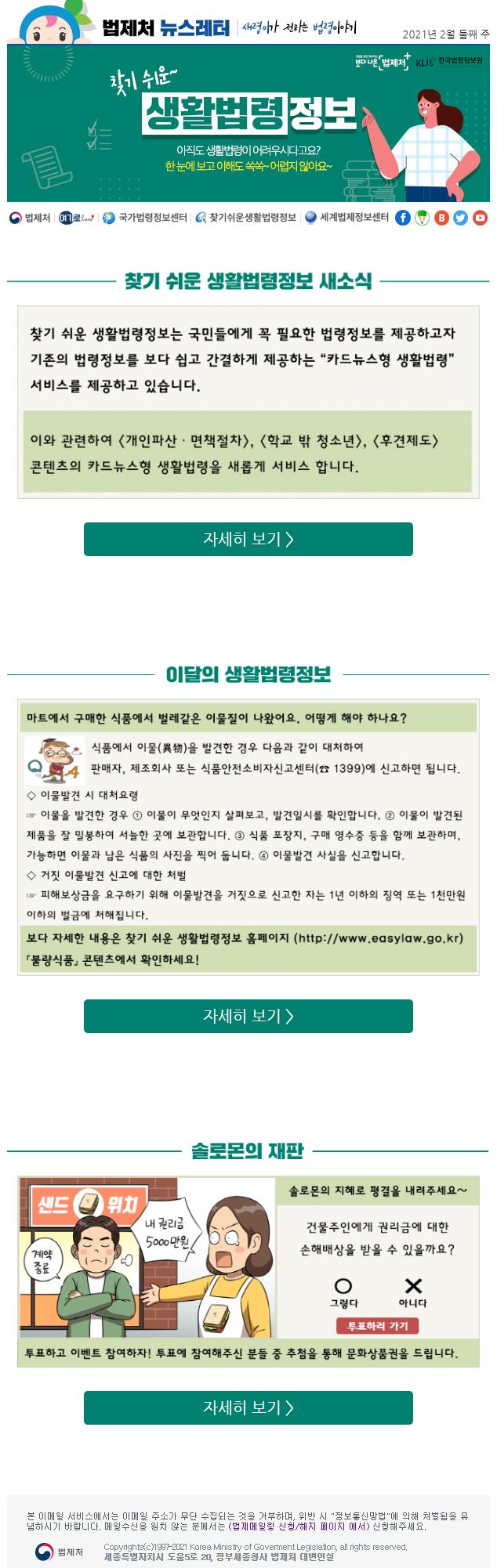2021년 2월 찾기 쉬운 생활법령정보 뉴스레터
