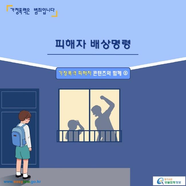 가정폭력은 범죄입니다   피해자 배상명령_가정폭력 피해자 콘텐츠와 함께 ⑤  www.easylaw.go.kr 찾기 쉬운 생활법령정보 로고