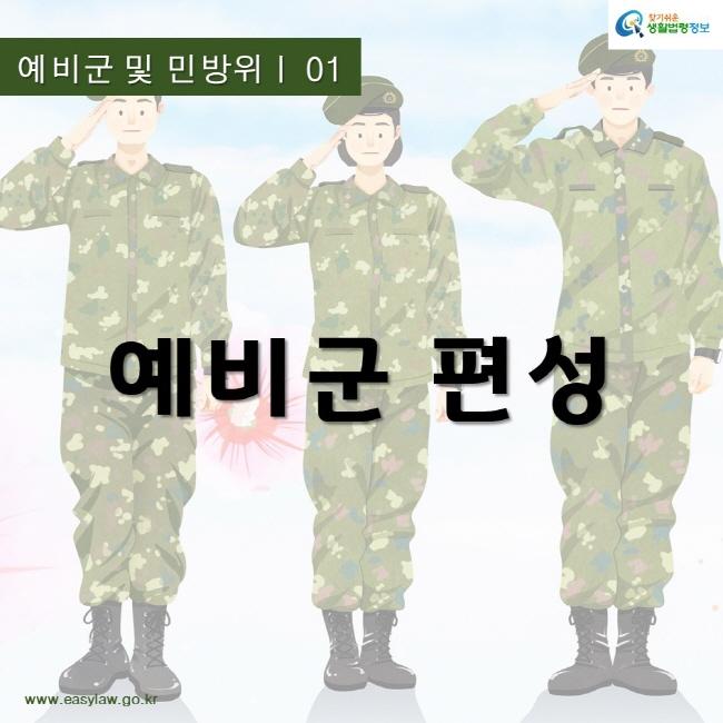 찾기쉬운생활법령정보 예비군 편성 www.easylaw.go.kr