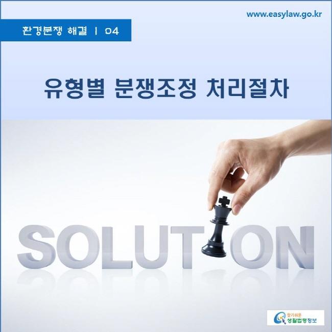 환경분쟁 해결 | 04 유형별 분쟁조정 처리절차  www.easylaw.go.kr 찾기쉬운 생활법령정보 로고