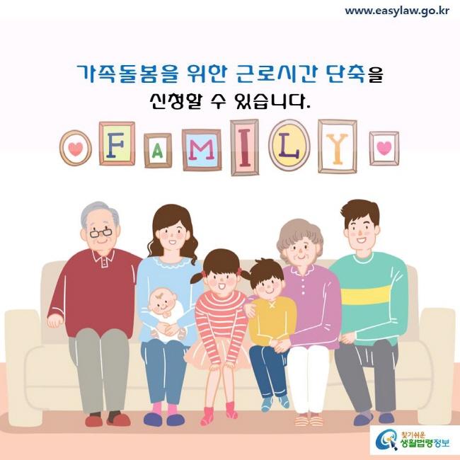 가족돌봄을 위한 근로시간 단축을 신청할 수 있습니다.