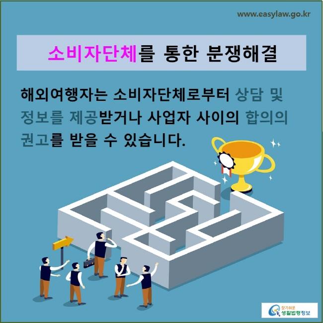 소비자단체를 통한 분쟁해결: 해외여행자는 소비자단체에 상담 및 정보를 제공받거나 해외여행자와 사업자 사이의 합의의 권고를 받을 수 있습니다.