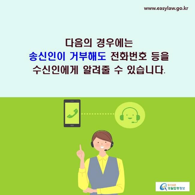 다음의 경우에는 송신인이 거부해도 전화번호 등을 수신인에게 알려줄 수 있습니다.