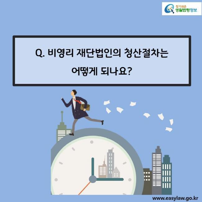 Q. 비영리 재단법인의 청산절차는  어떻게 되나요?