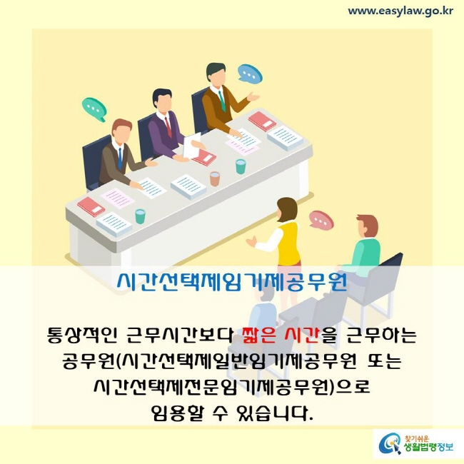 시간선택제임기제공무원 통상적인 근무시간보다 짧은 시간을 근무하는 공무원(시간선택제일반임기제공무원 또는 시간선택제전문임기제공무원)으로 임용할 수 있습니다.