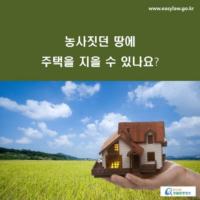 농사짓던 땅에 주택을 지을 수 있나요?
