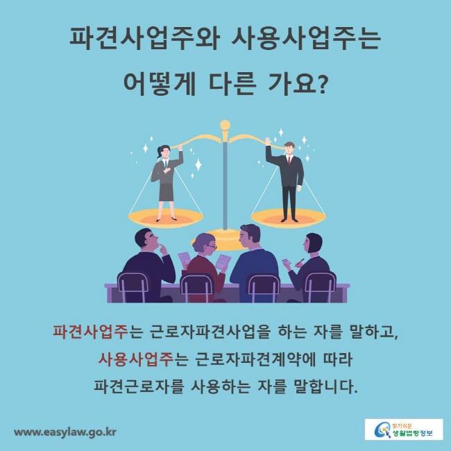 파견사업주와 사용사업주는 어떻게 다른 가요? 파견사업주는 근로자파견사업을 하는 자를 말하고,  사용사업주는 근로자파견계약에 따라 파견근로자를 사용하는 자를 말합니다.