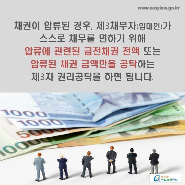 채권이 압류된 경우, 제3채무자(임대인)가 스스로 채무를 면하기 위해 압류에 관련된 금전채권 전액 또는 압류된 채권 금액만을 공탁하는 제3자 권리공탁을 하면 됩니다.