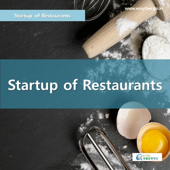 Startup of Restaurants www.easylaw.go.krStartup of Restaurants