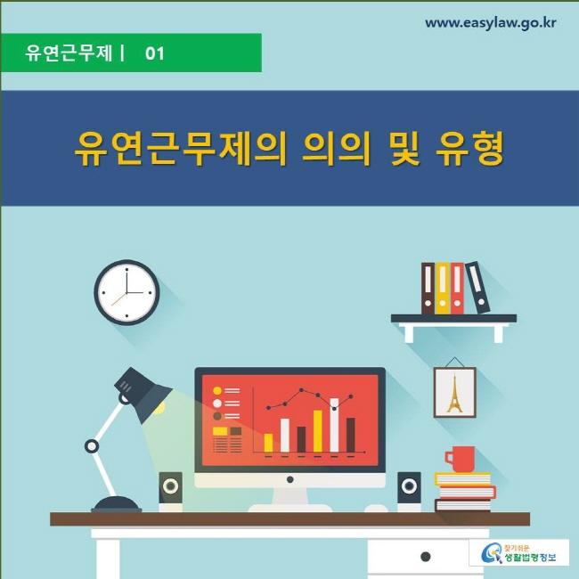 유연근무제/유연근무제의 의의 및 유형/www.eacylaw.go.kr