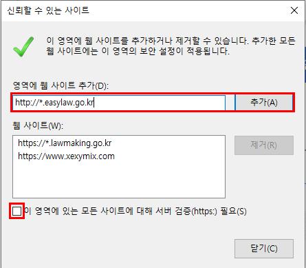 신뢰할 수 있는 사이트 창에서 영역에 웹 사이트 추가(D): 입력 칸에 https://*.easylaw.go.kr 을 입력하고 추가 버튼을 클릭합니다. (이 영역에 있는 모든 사이트에 대해 서버 검증 (https:) 필요(S) 에는 체크를 해제합니다.)