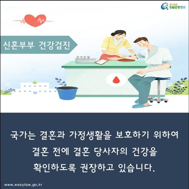국가는 결혼과 가정생활을 보호하기 위하여  결혼 전에 결혼 당사자의 건강을  확인하도록 권장하고 있습니다.