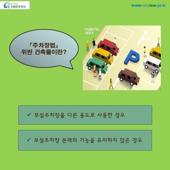 주차장법 위반건축물이란? 부설주차장을 다른 용도로 사용한 경우 부설주차장 본래의 기능을 유지하지 않은 경우