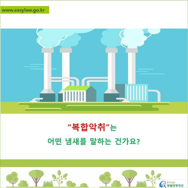 """""""복합악취""""는 어떤 냄새를 말하는 건가요? 찾기쉬운 생활법령정보 로고 www.easylaw.go.kr"""