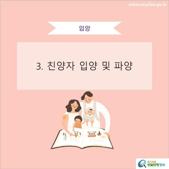 입양 3. 친양자 입양 및 파양 www.easylaw.go.kr 찾기쉬운 생활법령정보 로고