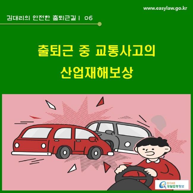 김대리의 안전한 출퇴근길 | 06 출퇴근 중 교통사고의  산업재해보상 www.easylaw.go.kr 찾기쉬운 생활법령정보 로고