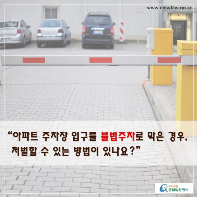"""""""아파트 주차장 입구를 불법주차로 막은 경우,   처벌할 수 있는 방법이 있나요?"""""""