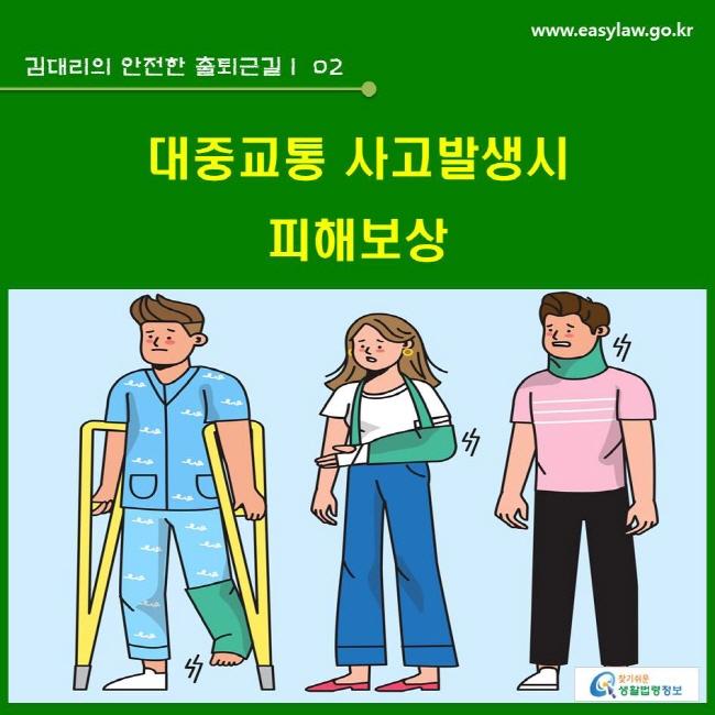 김대리의 안전한 출퇴근길 | 02 대중교통 사고발생시 피해보상 www.easylaw.go.kr 찾기쉬운 생활법령정보 로고